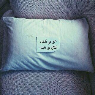 Sleep نوم Arabic Quotes Beautiful Arabic Words Quran Quotes