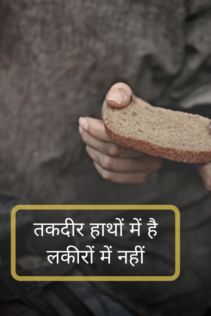 Best Hindi Thoughts Images Good Thoughts In Hindi Thoughts Reality Quotes