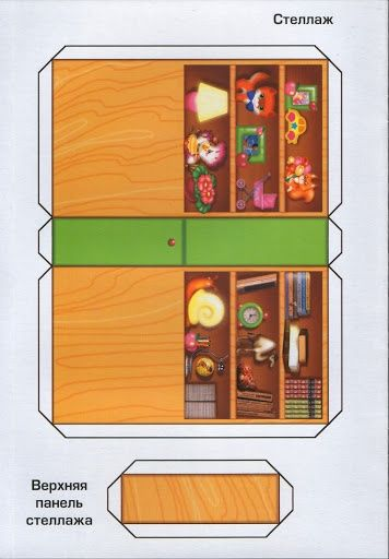 Doll House Furniture Paper