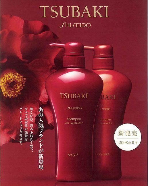 Shiseido Tsubaki Shampoo Conditioner Fragrance Advertising Shampoo Good Shampoo And Conditioner