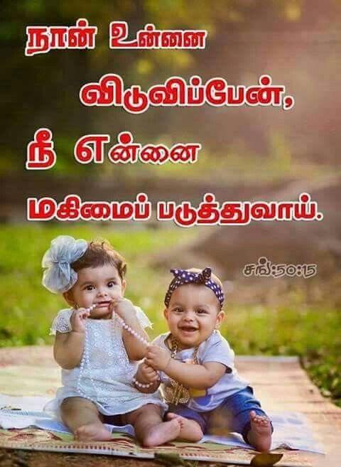 2 11 15 Bible Words Tamil Bible Words Bible Promises