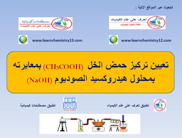 تعيين تركيز حمض الخل Ch3cooh بمعايرته بمحلول ھيدروكسيد الصوديوم Naoh Chemistry