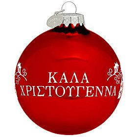 Greek Christmas.Pin On Being Greek