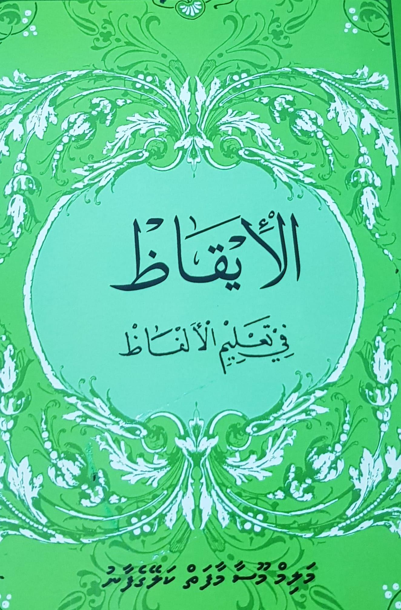 نبذة تعريفية عن كتاب الإيقاظ في تعليم الألفاظ Arabic Calligraphy