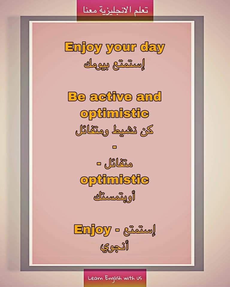 عبارات انجليزيه English Words Beautiful Words In English Learn English
