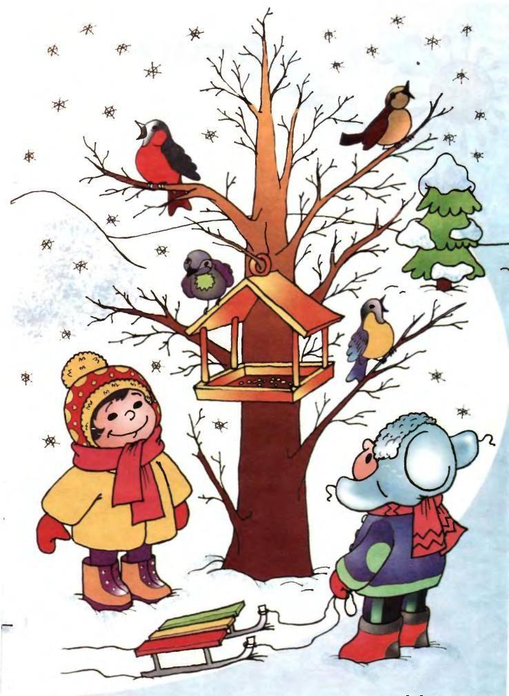 мечта картинка для развития речи зима должны быть спелыми