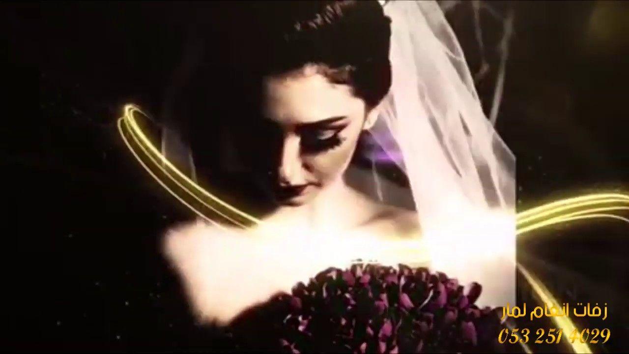 استديو زفات لمار تنفيذ الزفات بلاسماء بدون موسيقى تخرج مولود Movie Posters Movies Poster