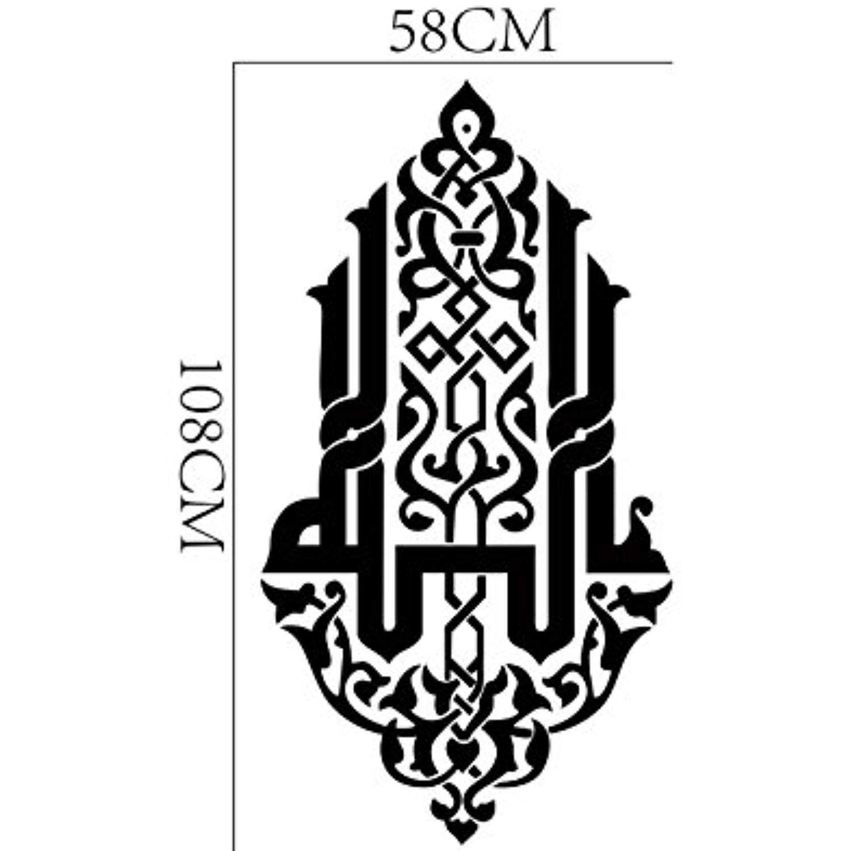 Diy removable islamic muslim culture surah arabic bismillah allah vinyl wall stickers decals quran quotes calligraphy as home mural art decorator