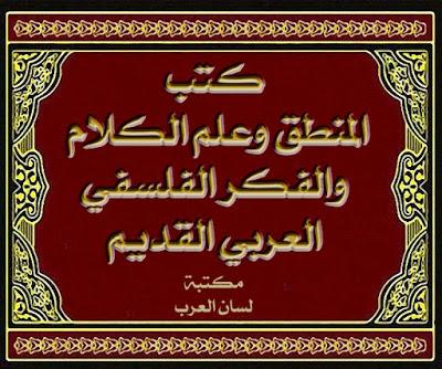 تحميل كتب المنطق وعلم الكلام والفكر الفلسفي العربي القديم Pdf Arabic Calligraphy