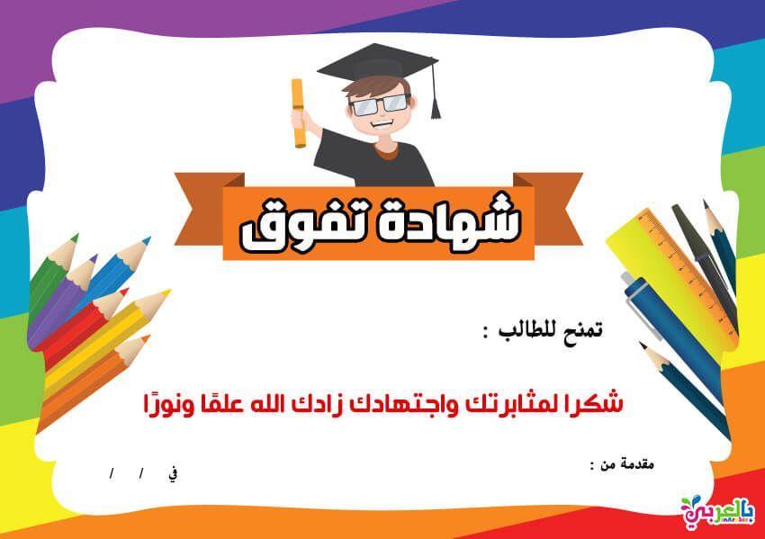 شهادات تفوق وتقدير لتعزيز السلوك الإيجابي شهادة تقدير جاهزة بالعربي نتعلم Islamic Books For Kids Islamic Kids Activities Arabic Kids