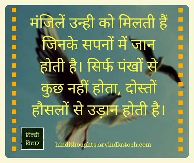 Motivational, Hindi Thought, Shayari, Image, Strength