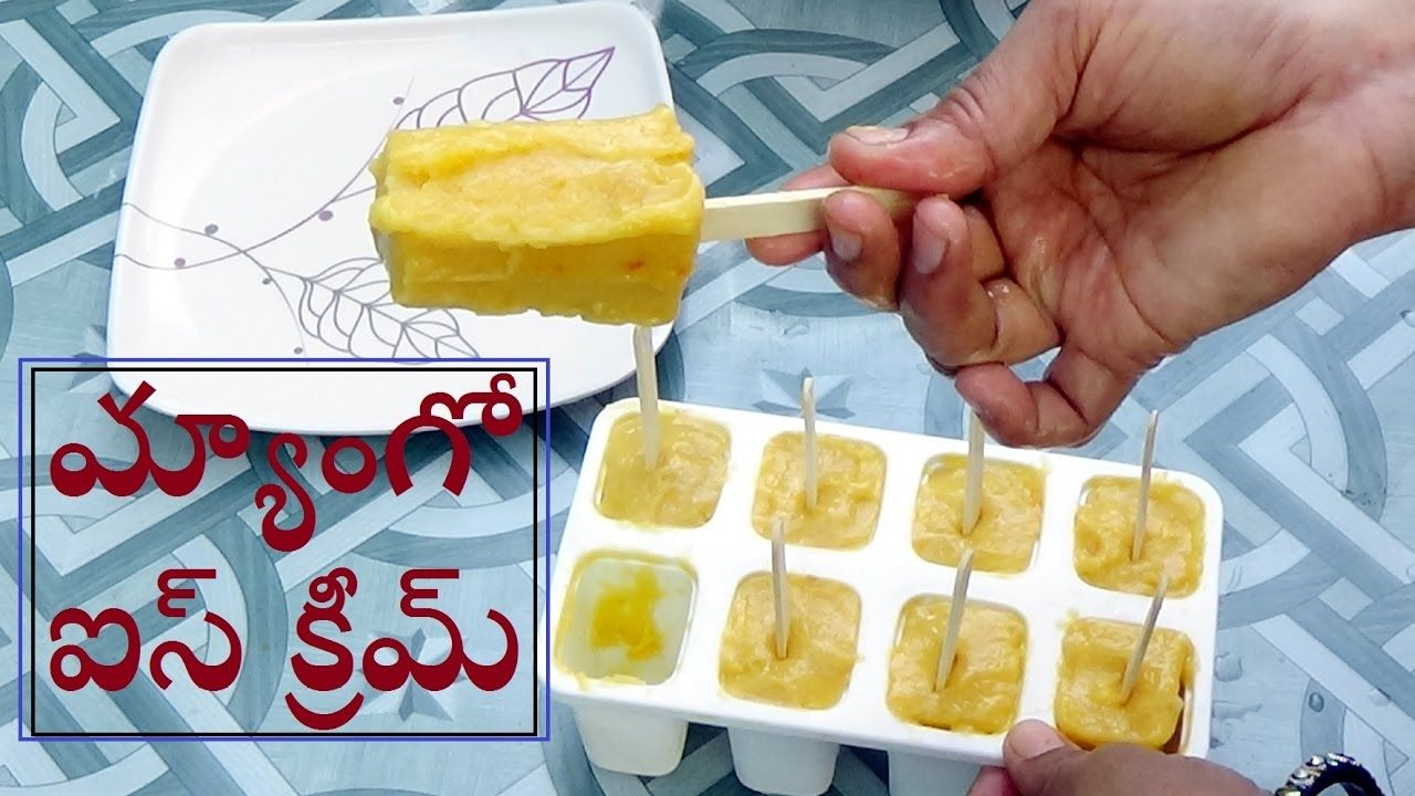 How to make vanilla ice cream easily at home in telugu
