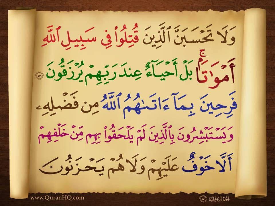 و لا تحسبنا الذين قتلوا في سبيل الله أمواتا بل أحياء عند ربهم يرزقون Gif Arabic Calligraphy Calligraphy Allah