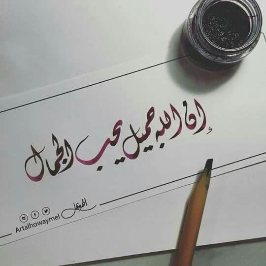 كثيرون يسرقون ما تكتب و لكن لا أحد يسرق ما تشعر Calligraphy Art Quotes Hand Lettering Tutorial Arabic Calligraphy Art