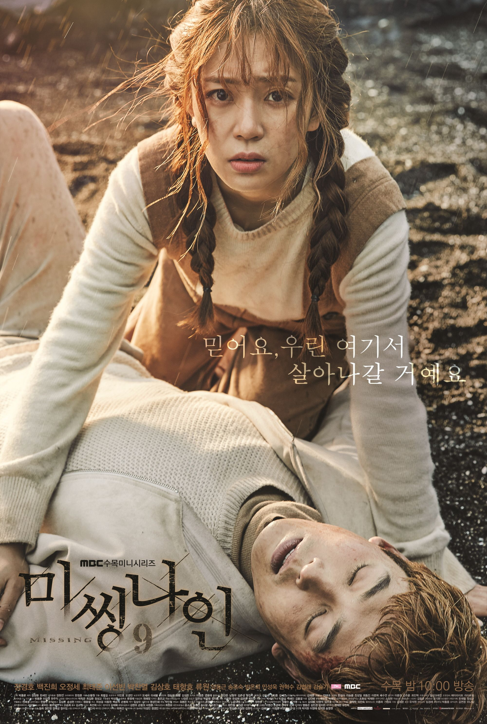Missing Nine, a.k.a. Missing 9 (South Korea, 2017; MBC). Starring Jung Kyung-ho, Baek Jin-hee, Oh Jung-se, Choi Tae-joon, Lee Sun-bin, Park Chan-yeol, ...