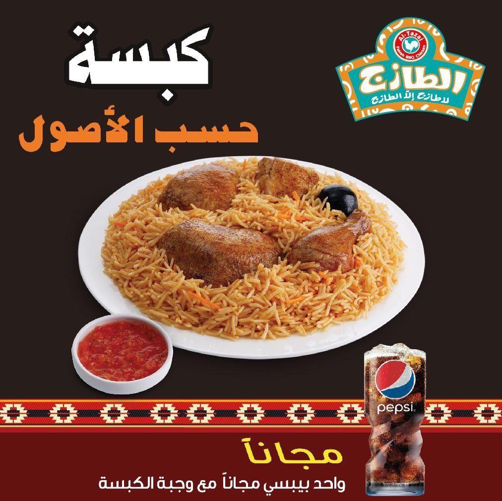 عرض الغذاء في مطعم الطازج اطلب كبسة الدجاج واحصل على بيبسي مجانا عروض اليوم Food Pepsi Breakfast