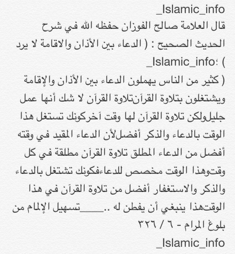 الدعاء بين الاذان والإقامة لا يرد Islam Info Math