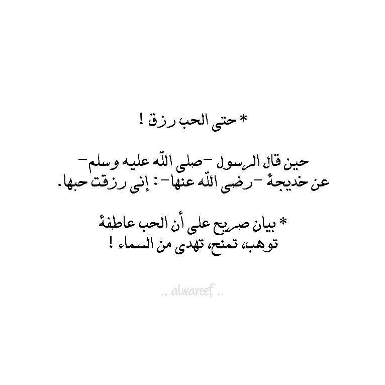 الحب رزق Islamic Quotes Words Quotes True Quotes