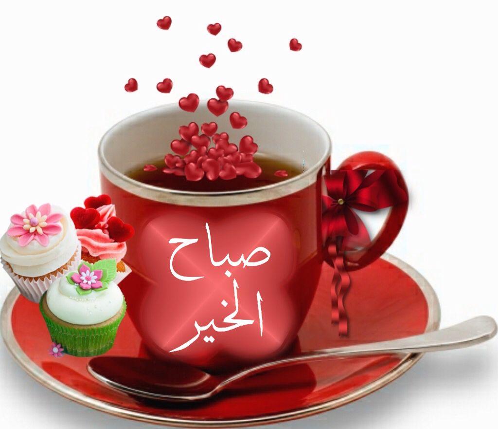 صباحيات٢ Guten Morgen Arabisch Guten Morgen Gruss Und