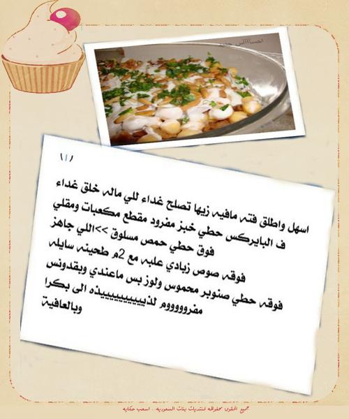 صور وصفات طبخات جديده جاهزة للحفظ طبخات بالصور طبخات مصورة Food Bread Matzo