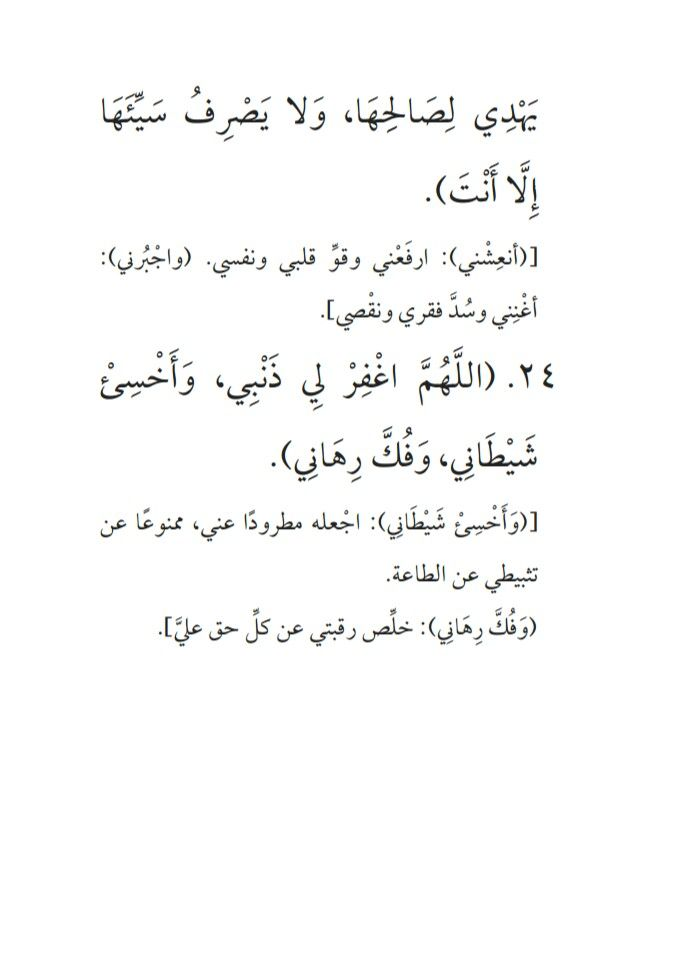 Pin By Maryam On 100 دعاء من الكتاب والسنة الصحية للشيخ محمد صالح المنجد Math Math Equations