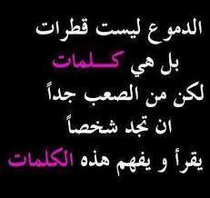 Fashion Arabic Style Illustration Description Resultat De Recherche D Images Pour كلام جميل Read More Inspirational Words Words Quotes Words