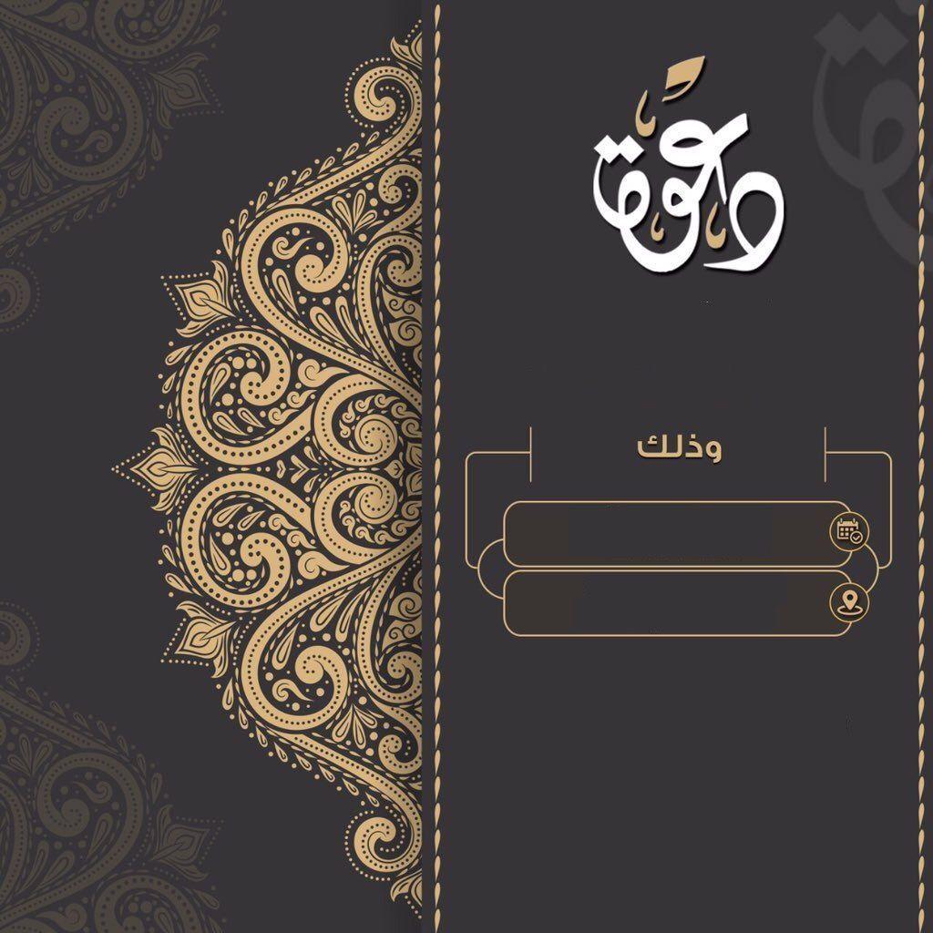 تكتمل فرحتنا بليلة العمر بوجود أحبتنا سنكون في انتظاركم بهذه المناسبة لتشاركونا أسعد Wedding Logo Design Eid Card Designs Digital Wedding Invitations Design