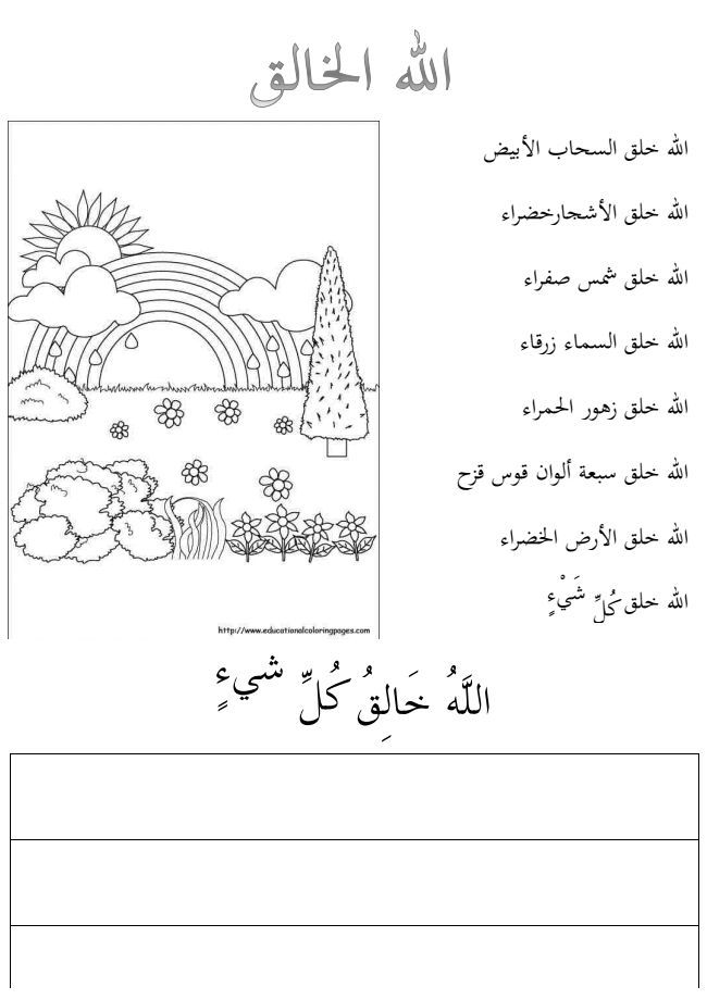 prophet adam worksheet google search favorite learning arabic arabic lessons worksheets. Black Bedroom Furniture Sets. Home Design Ideas