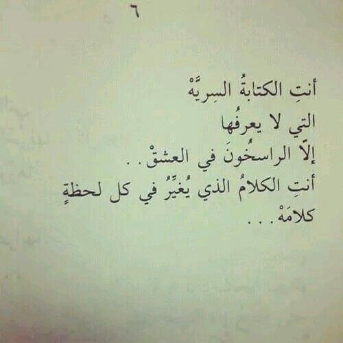 انت ومن غيرك يا انت يا سري الصغير و يا طفلي المدلل Love Words Cool Words Arabic Love Quotes