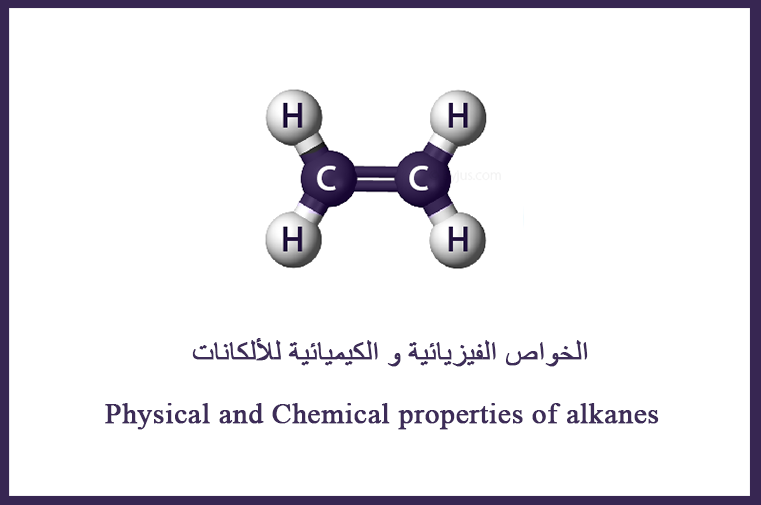 Pin By Chemistry On الكيمياء العضوية Physical And Chemical Properties Physical Properties Physics