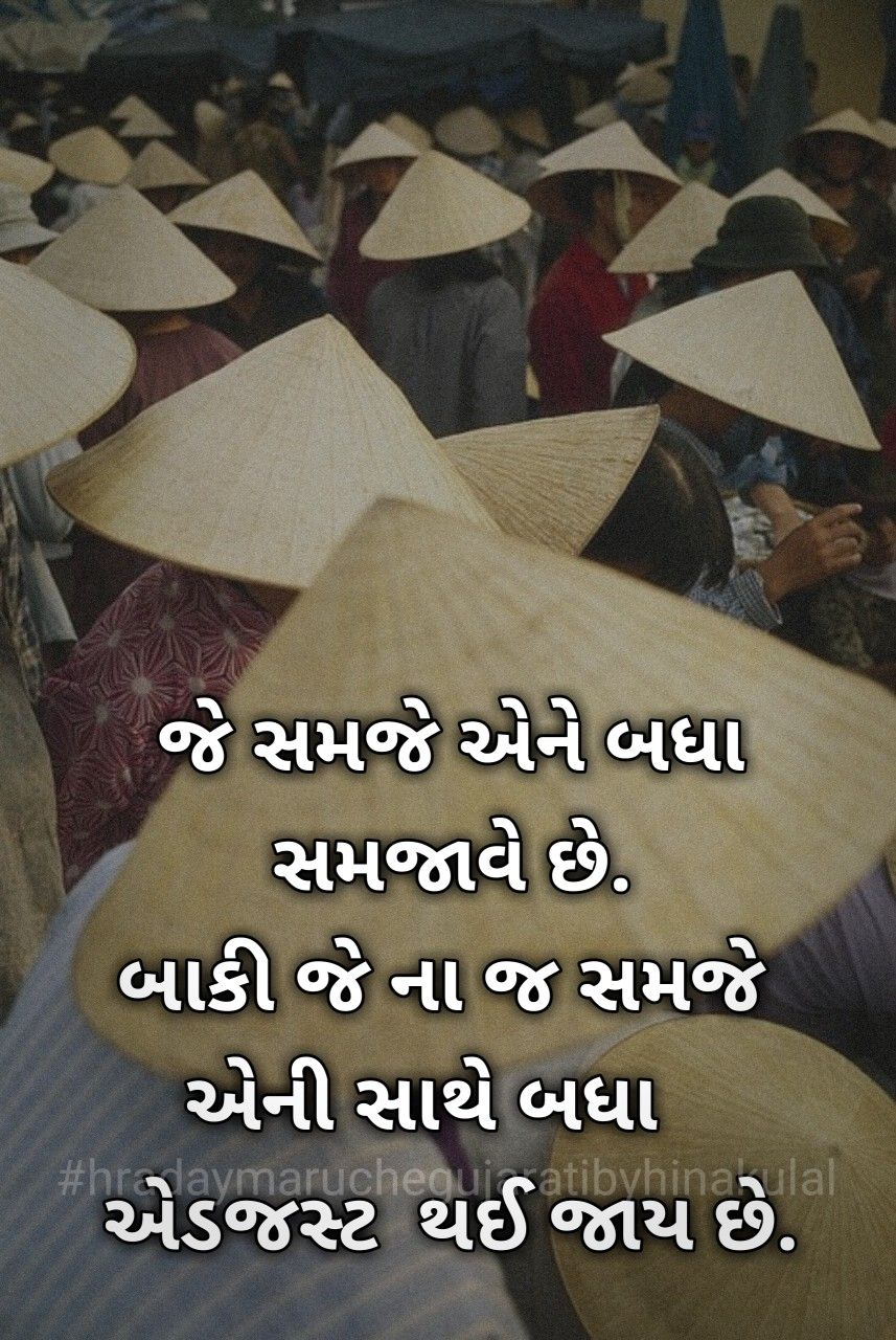 Gujarati Quotes Normal Pinterest Gujarati Quotes Quotes And