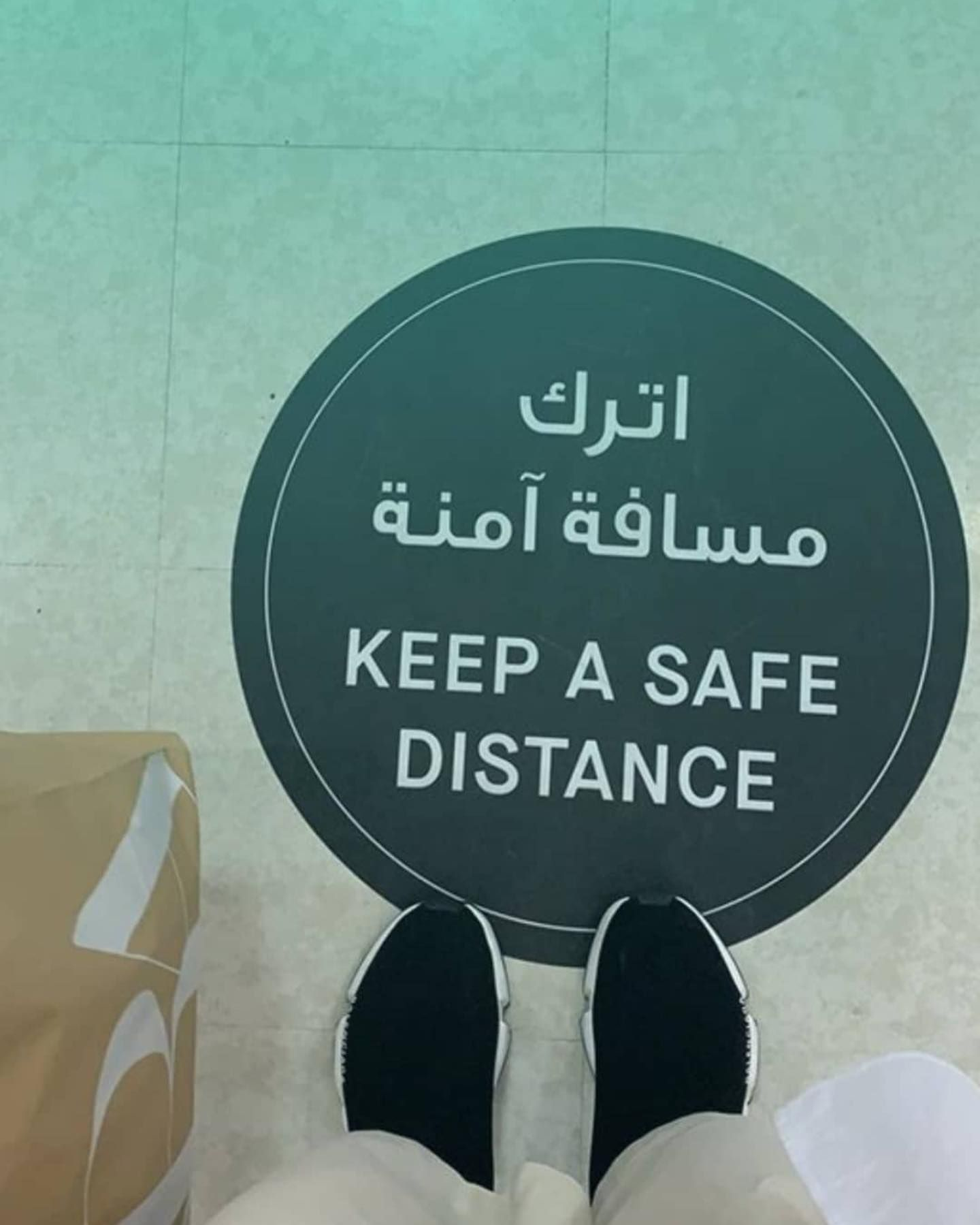 وقفت أتمعن في عبارة كتبت على الأرض اترك مسافة آمنة ليس فقط في جائحة کورونا بل في نواحي مختلفة مطلوب جدا ترك مسافة آمنة اخبار صحافة دولية رياضة Bahrain