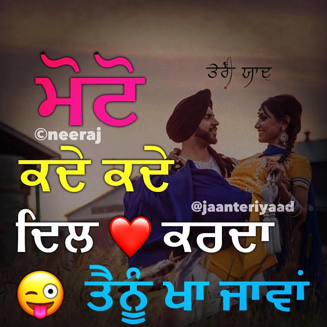 Maannnnnn Love Quotes Punjabi Love Quotes Love Quotes Punjabi