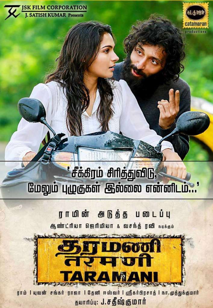 Taramani songs Download/ Taramani songs Free Download