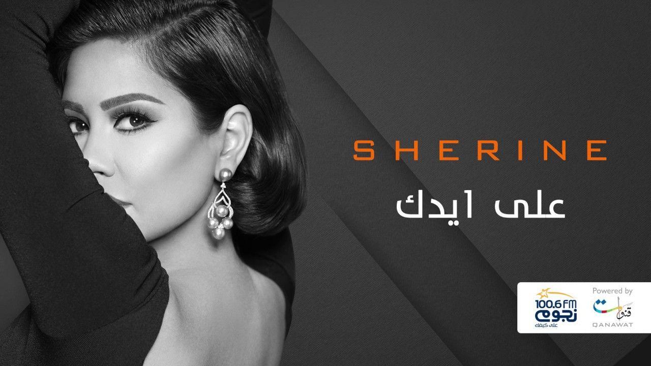 Fairouz Songs pertaining to new music: sherine, almas, samo zaen, artmasta & more | songs and
