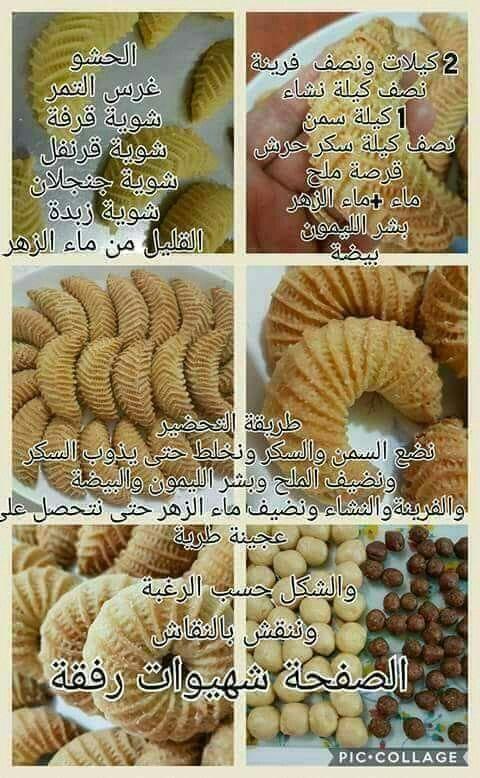 جديد حلويات العيد 2018 Arabic Food Moroccan Desserts Arabic Sweets
