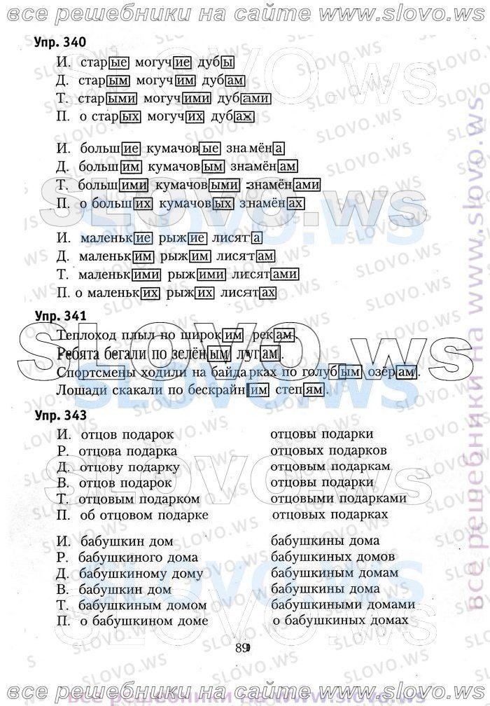 гдз по французскому языку 5 класс 2 часть учебник ответы