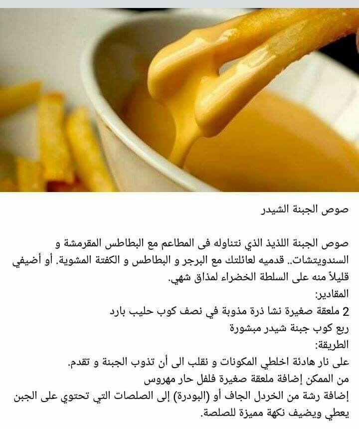 صوص الجبنة الشيدر Arabic Food Food Cooking