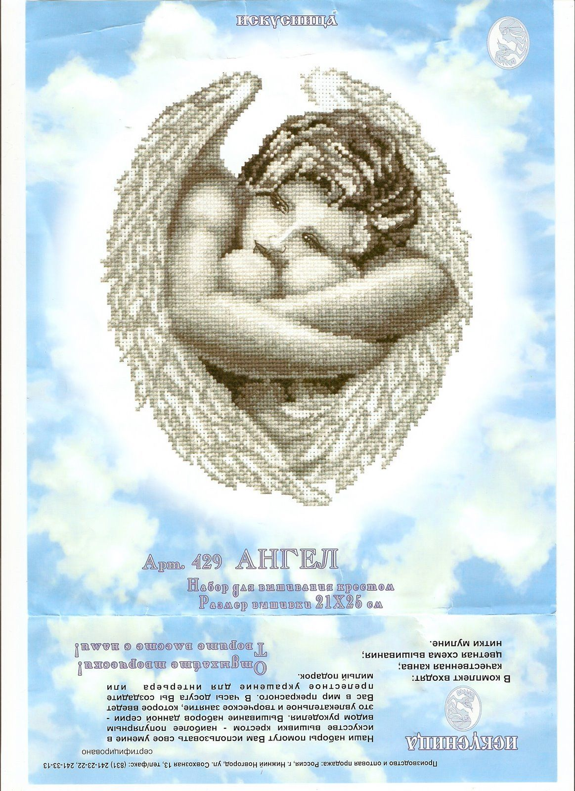 Angel page 1