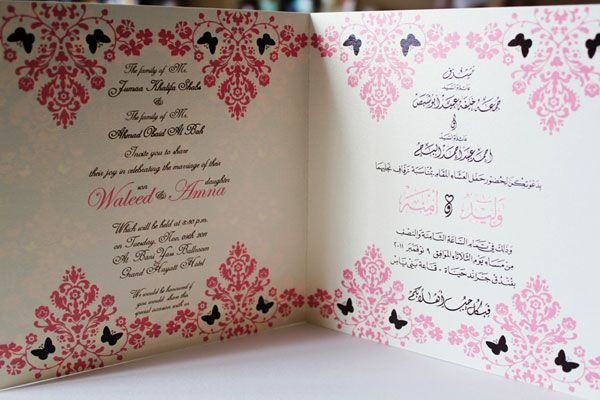 Arabic Language Wedding Invitations By Natoof Invitation Crush Bilingual Wedding Invitations Wedding Invitations Digital Wedding Invitations