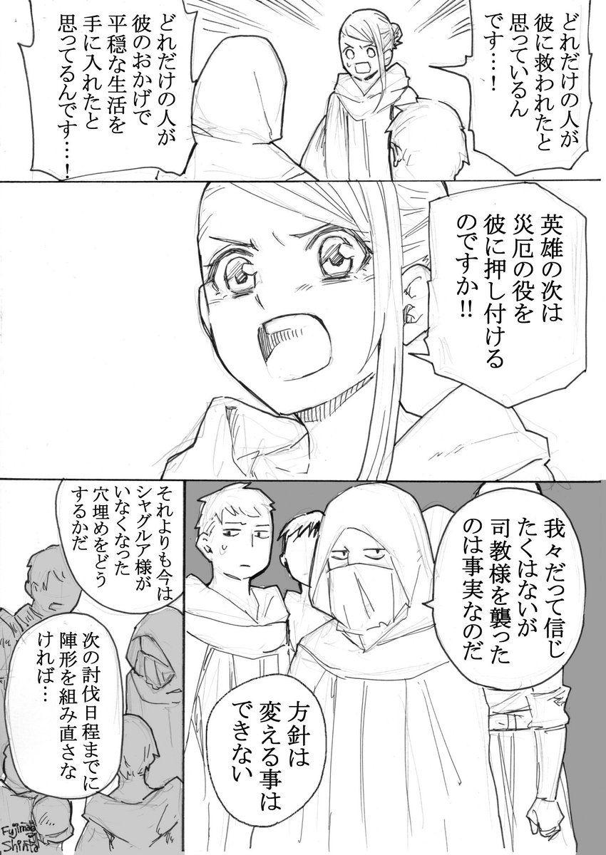 藤本新太 Shint424 さんの漫画 37作目 ツイコミ 仮 マンガ 漫画 藤本