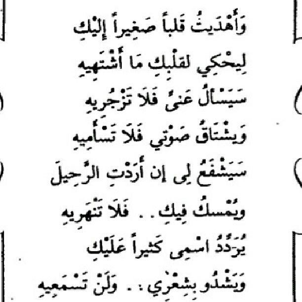 قلبي هديه لك Quotes Arabic Quotes Words