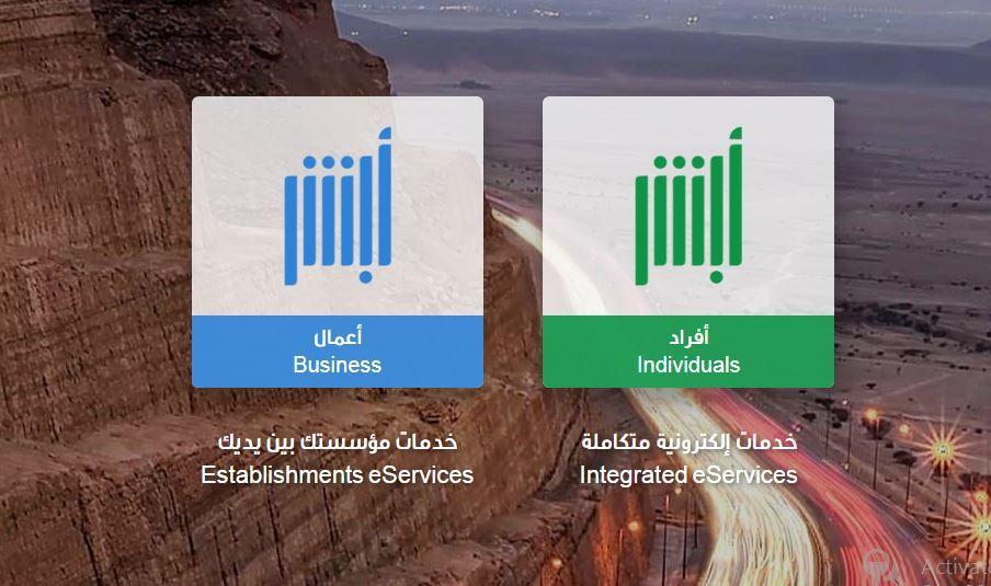 الاستعلام عن صلاحية الإقامة برقم الإقامة عبر أبشر وزارة الداخلية Business Convenience Store Products Alai