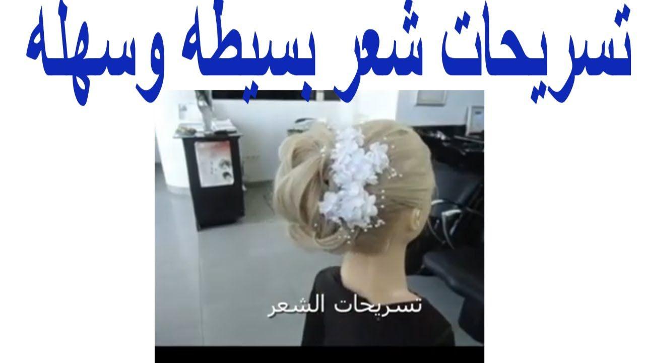 تسريحات الشعر تسريحات شعر سهلة وبسيطة للعيد Long Hair Updo Diy Hair Color Blow Dry Hair