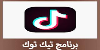 تحميل برنامج تيك توك للكمبيوتر 2020 ويندوز 7810 ميديا فاير تشغيل تنزيل برابط مباشر Tik Tok Retail Logos Gaming Logos Lululemon Logo