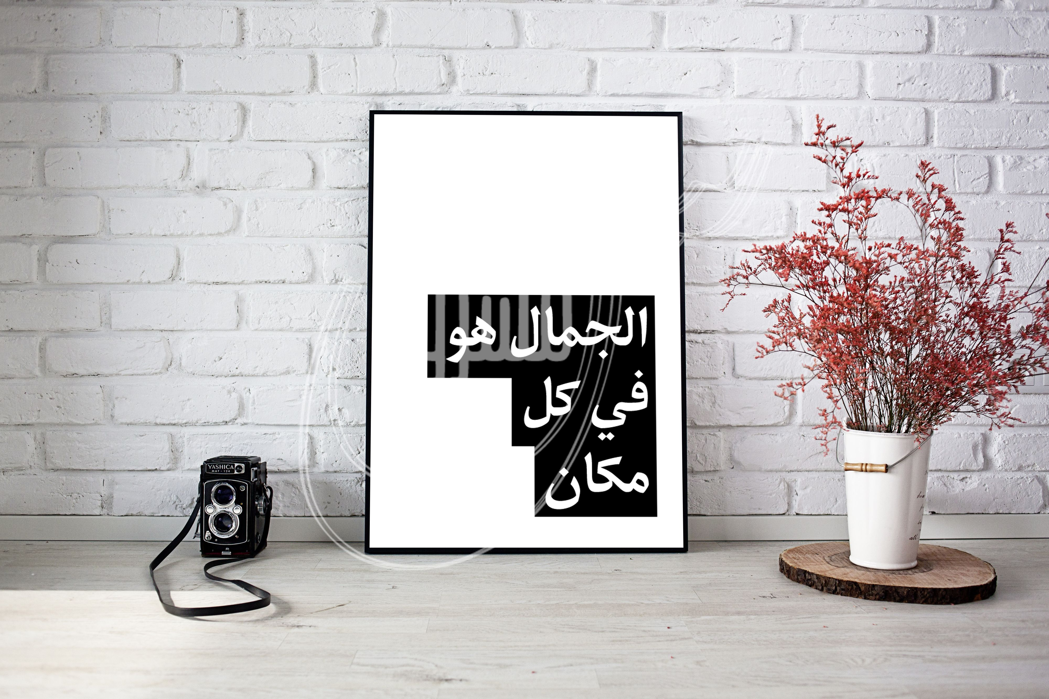 Beauty is Everywhere Arabic Printable Poster