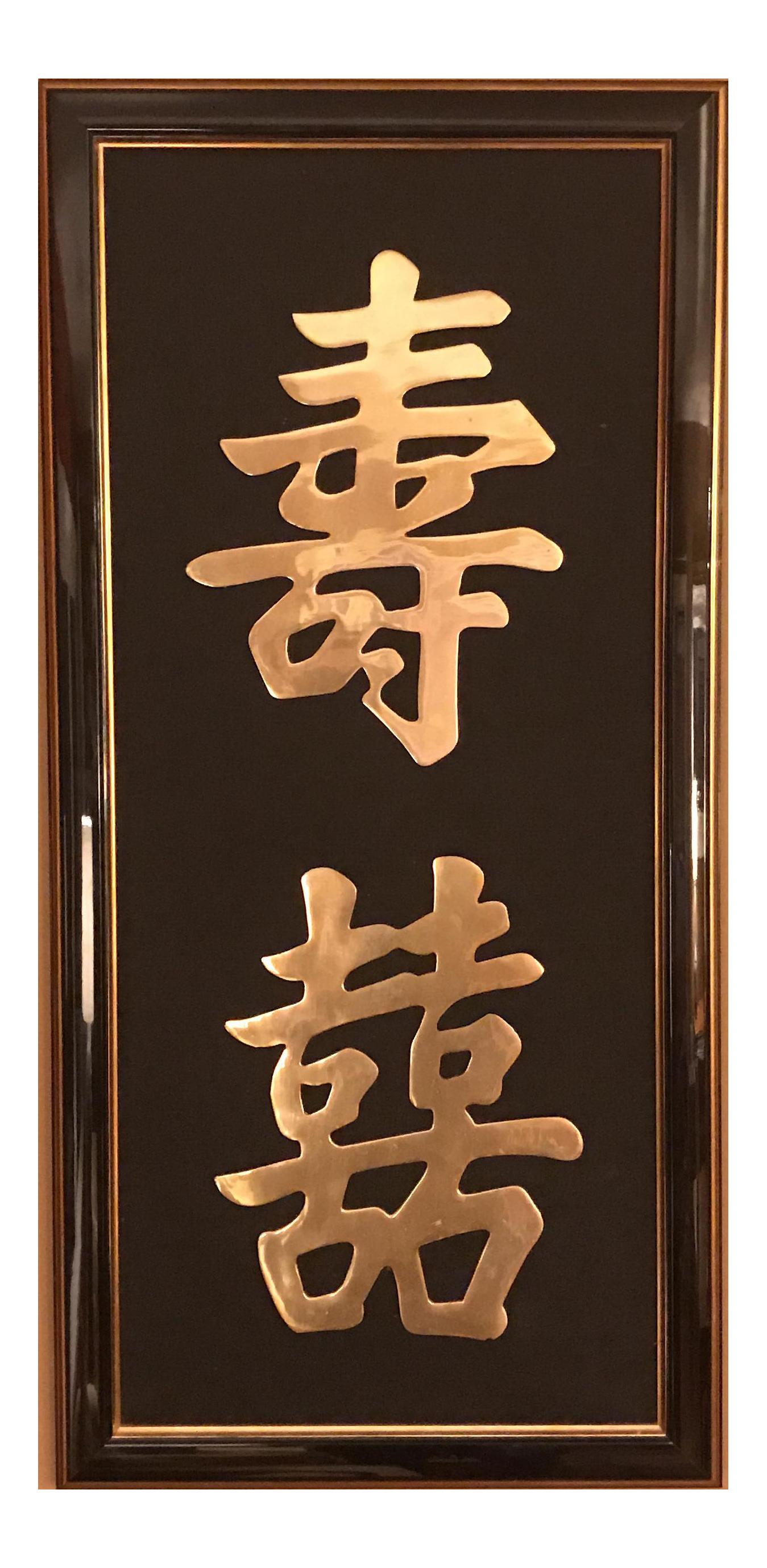 Brass Asian Symbol Wall Art Symbols Asian And Chinoiserie
