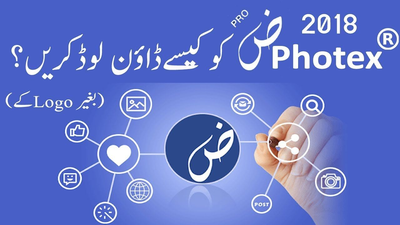 How to Download Photex® APk on Android Phone for Urdu Text