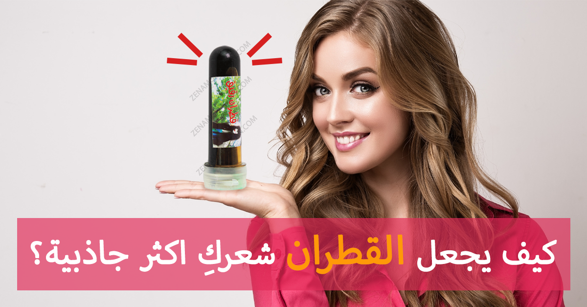 زيت القطران للشعر Beauty Hair Plastic Water Bottle