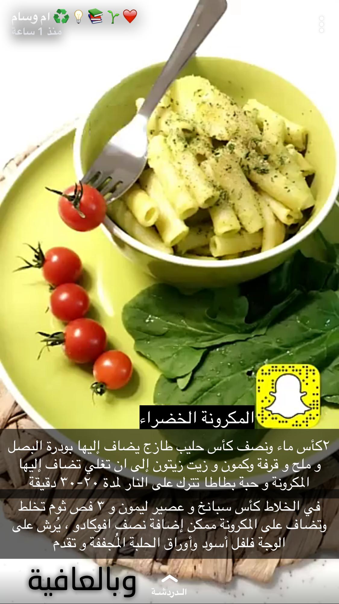 مكرونة خضراء Diet Recipes Cooking Food And Drink